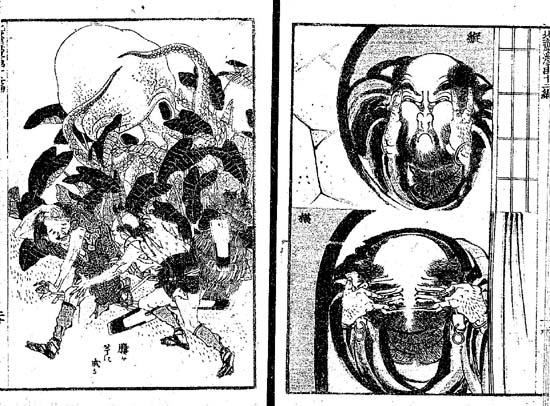 hokusai701.manga1.jpg