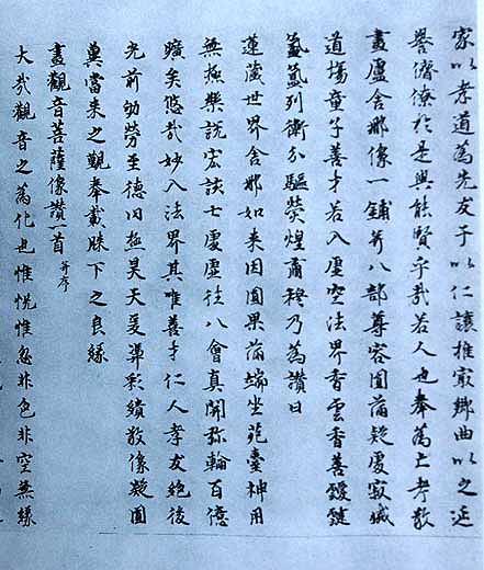 聖武天皇・光明皇后自筆:正倉院宝物 - 続 壺 齋 閑 話